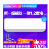 华凌空调挂机1匹大1.5一级能效变频美的空调冷暖两用卧室小型节能