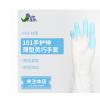101手护神洗碗厨房清洁防水胶皮耐用橡胶灵巧舒适薄款家务手套