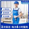 轻喜到家 上海保洁家政 家庭保洁服务上门清洁阿姨3次4小时钟点工