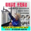 上海开荒保洁家政服务新装修别墅办公室店铺地毯工厂擦玻璃出租房